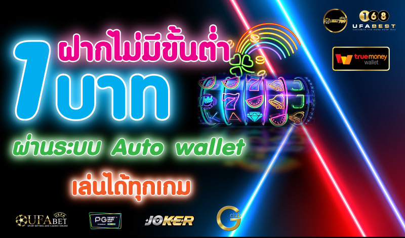 joker auto true wallet