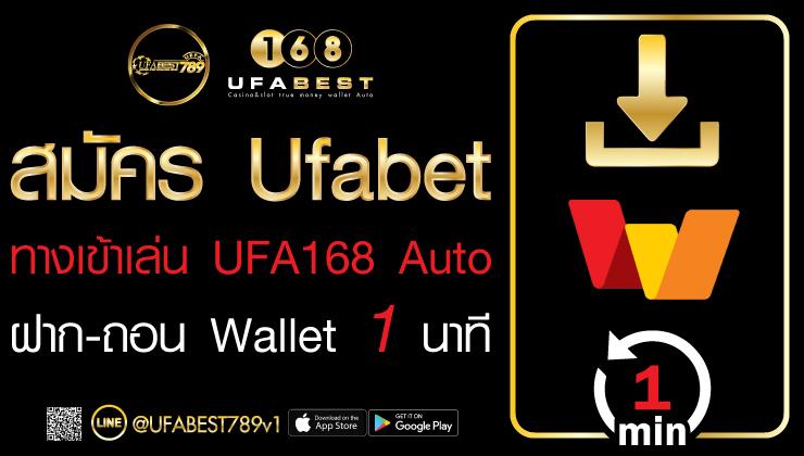 สมัคร ufabet auto wallet