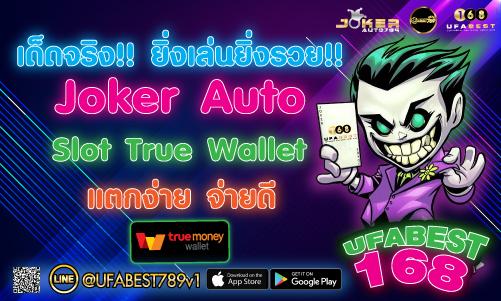 joker auto wallet โบนัสแตกบ่อย แจกดี