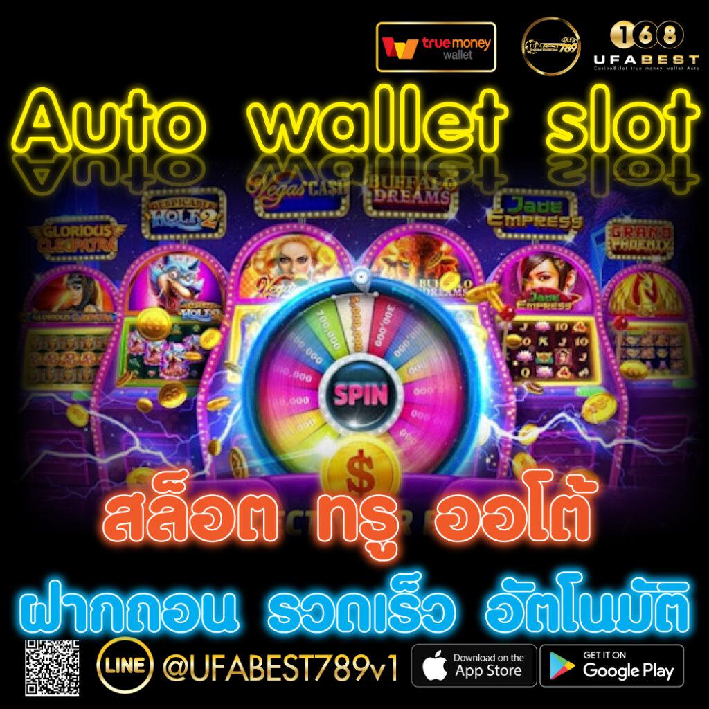 auto true wallet