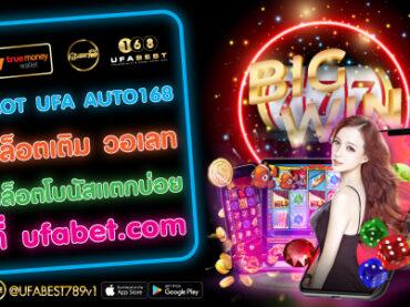 Slot-ufa-auto168