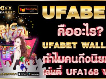ufabet wallet 168vip