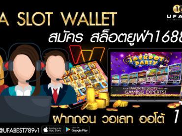 ufa slot wallet สล็อตยูฟ่า 1688