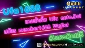 ufa1688 member wallet