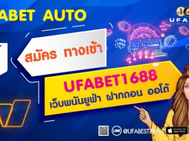 ufabet auto ยูฟ่าเบท1688