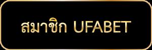 สมัคร สมาชิก ufabet-thai