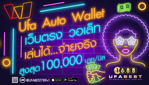 ufa slot wallet เล่นได้จ่ายจริง