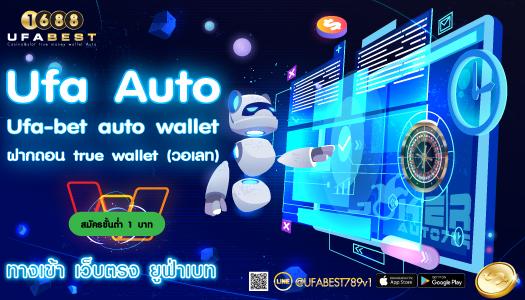 ufabet wallet