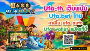 ยูฟ่าเบทไทย UFA-TH
