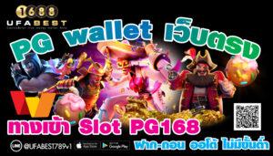 pg auto wallet