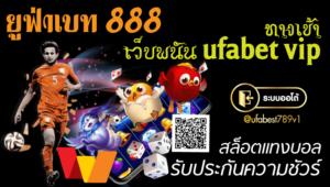ยูฟ่าเบท 888 vip