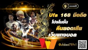 แทงบอลออนไลน์ ผ่านมือถือ Ufa 168
