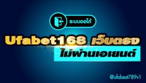 สมัคร ufabet slot1688
