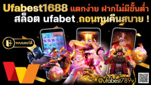 Ufabest1688 สล็อต ufabet ฝากไม่มีขั้นต่ำ