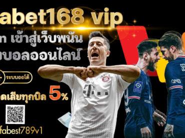 Ufabet168-vip เว็บแทงบอล