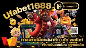 UFABET1688 ufa wallet